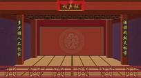 相声中国风戏台