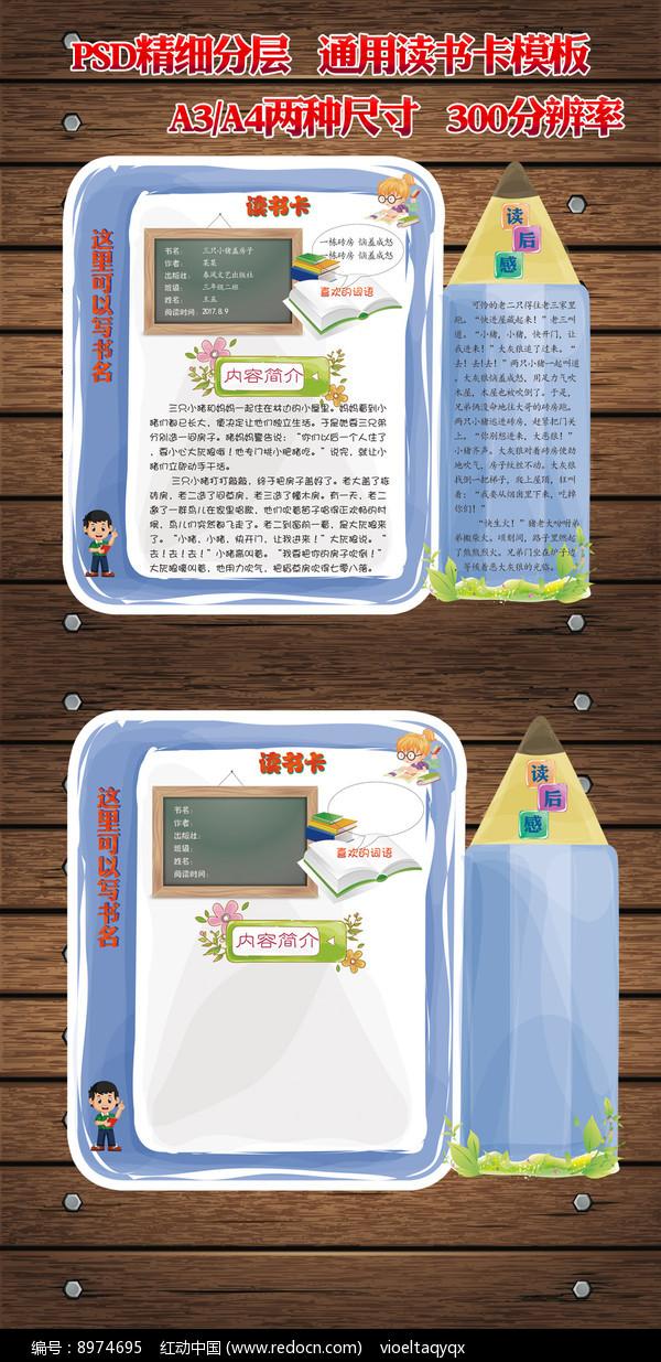 小学生通用读书卡模版读后感卡