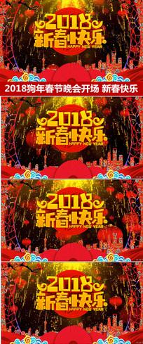 新春快乐2018狗年晚会背景
