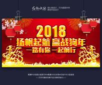 喜庆创意2018狗年晚会海报