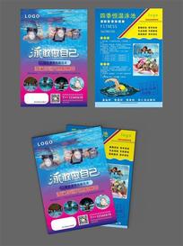 游泳单页宣传单设计