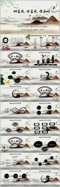中国传统文化家风建设PPT