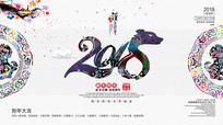 中国风2018狗年春节展板设计