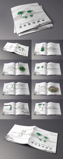 中国风珠宝宣传画册