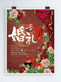 中国红喜庆婚礼结婚宣传海报