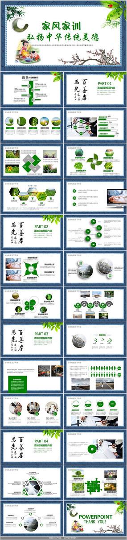 中华传统家风建设PPT模板