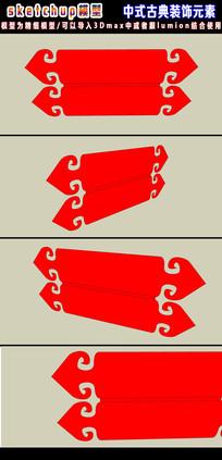 中式古典装饰元素SU模型 skp