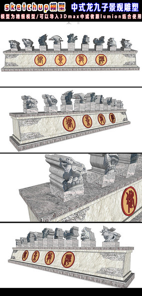 中式龙九子景观雕塑SU模型