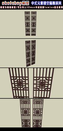 中式元素镂空隔断屏风SU模型