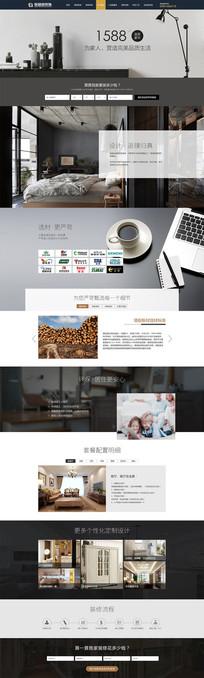 装修公司高端产品套餐专题页面 PSD