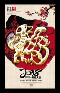2018春节海报模板