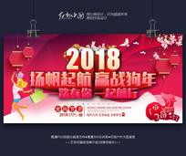 2018狗年春节晚会背景素材