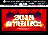 2018狗年春节新年海报