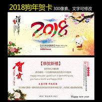 2018狗年贺卡明信片设计