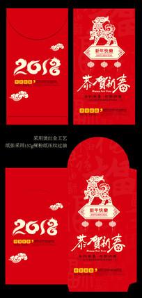 2018狗年红色春节红包设计