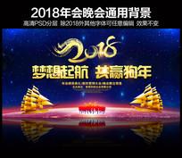 2018狗年红色企业晚会 PSD