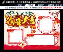 2018新年小报春节小报