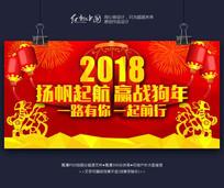 2018赢战狗年舞台背景素材