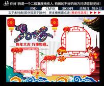 2018元旦春节小报边框素材