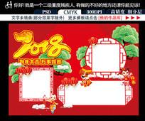 2018元旦小报春节手抄报