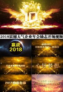 2018筑梦未来企业年会视频