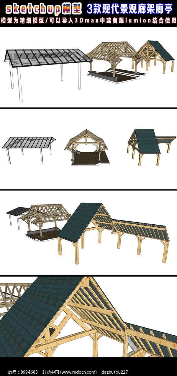 3款现代景观廊架廊亭SU模型图片
