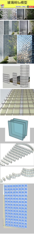 玻璃砖玻璃幕墙合集SU模型 skp