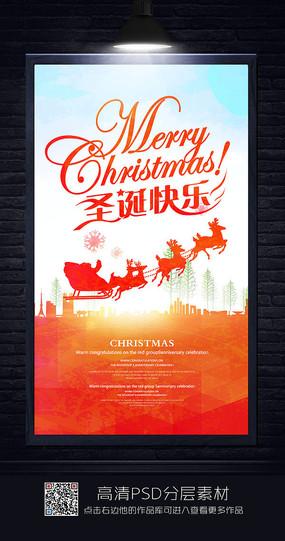 炫彩圣诞节海报 PSD