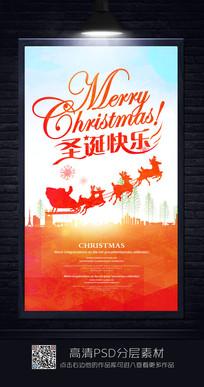 炫彩圣诞节海报