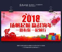 炫彩时尚2018赢战狗年背景素材