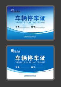 车辆证卡停车证设计