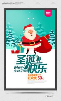 创意国外圣诞节促销海报
