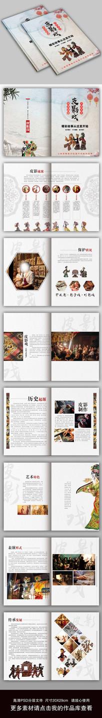 传统文化皮影戏中国风画册