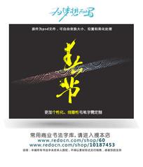 春节书法创意字