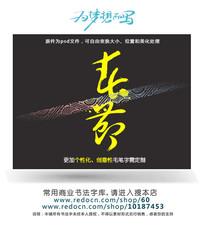 春节书法艺术字 PSD