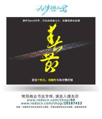 春节书法原创字