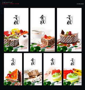 蛋糕海报 PSD