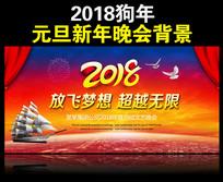 大气公司2018元旦新年背景