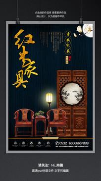 高端大气红木家具海报设计