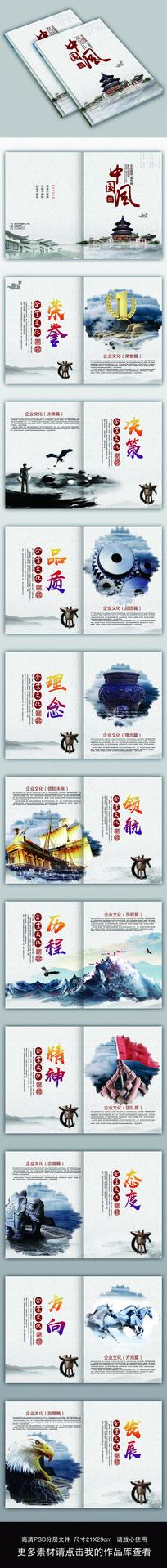 高端大气中国风企业文化画册