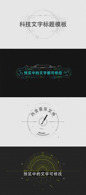 高科技文字标题字幕特效模板
