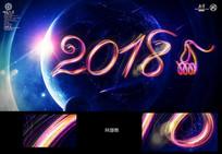 炫光2018狗年元旦海报