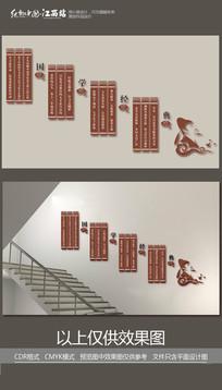 国学经典楼梯文化墙