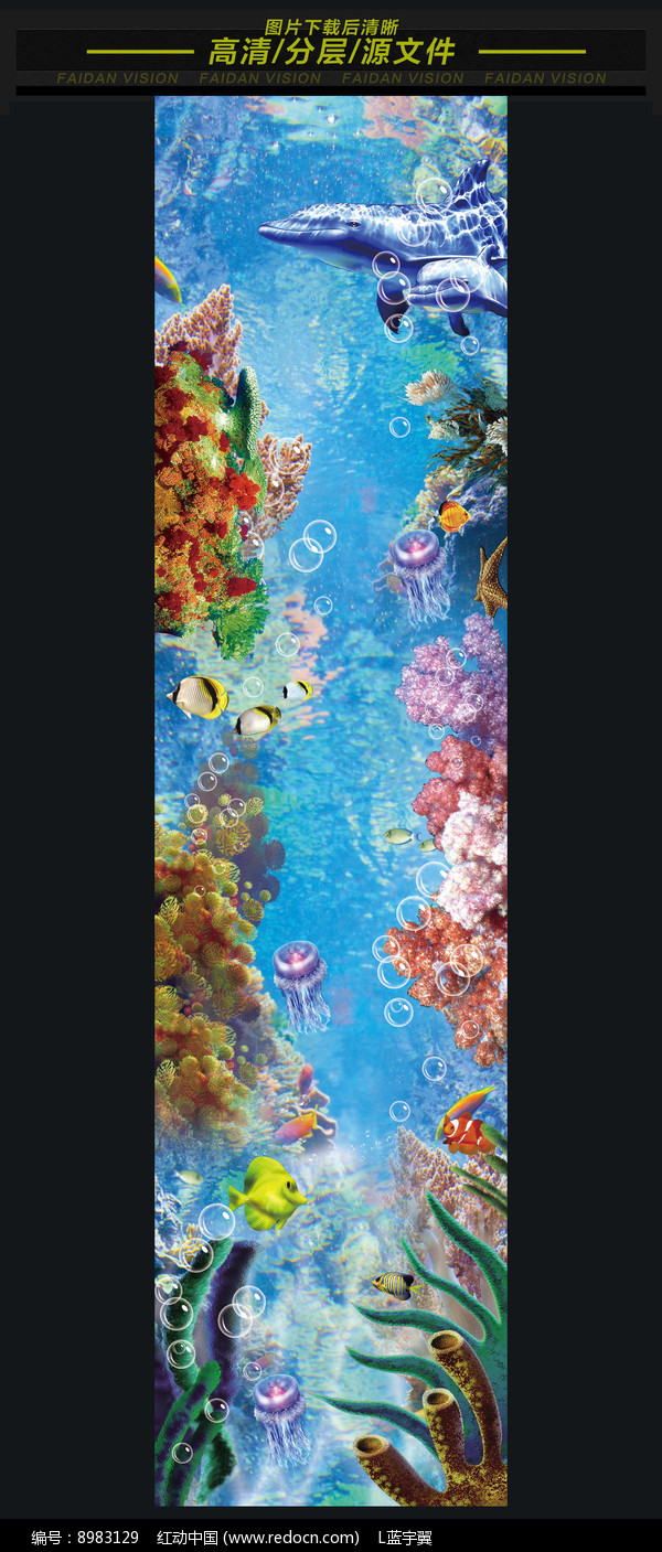 海底世界3D立体婚礼T台地毯设计图片