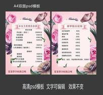 韩式半永久价目表海报设计