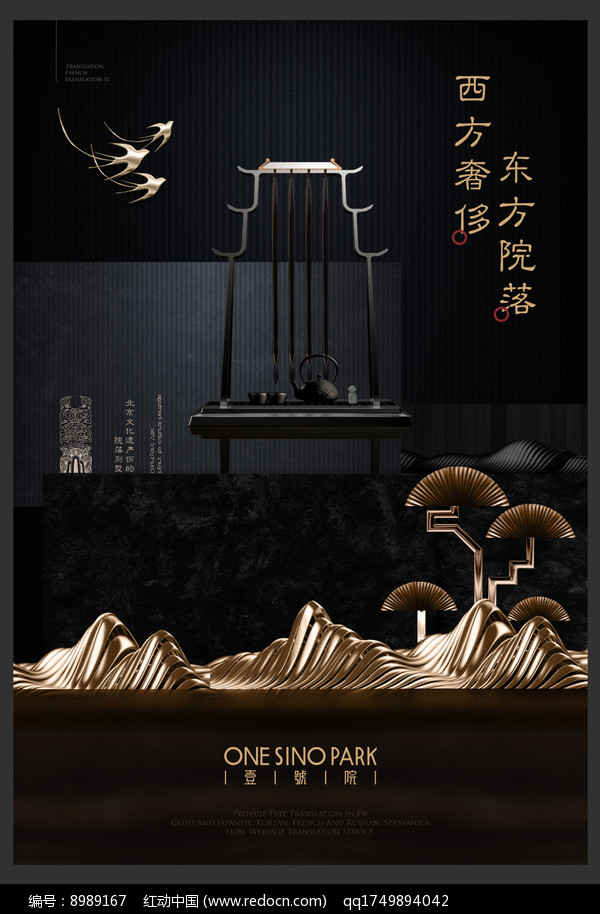 豪宅新中式地产海报