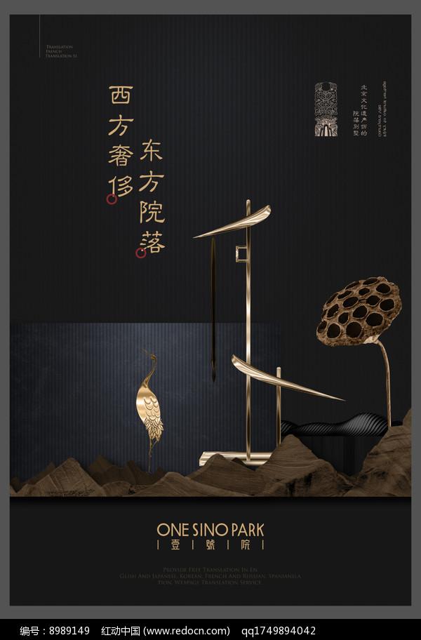 黑金新中式地产视觉海报设计