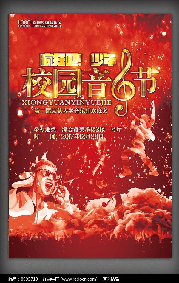 红色创意校园音乐节海报PSD素材下载 编号8995713 红动网