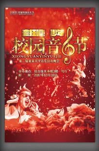 红色创意校园音乐节海报
