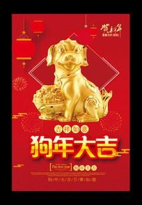 红色狗年大吉海报设计
